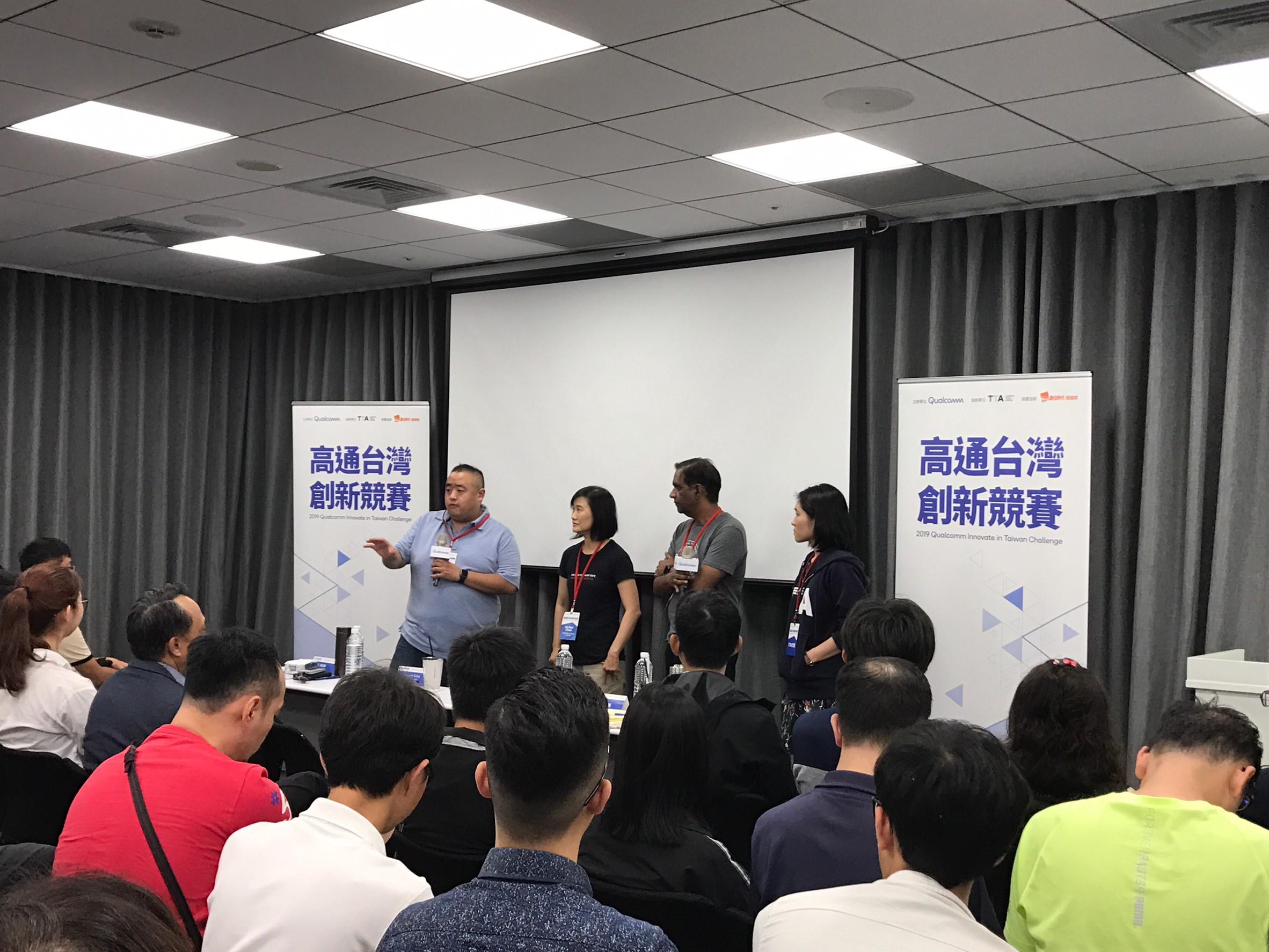2019高通台灣創新競賽全台巡迴說明會