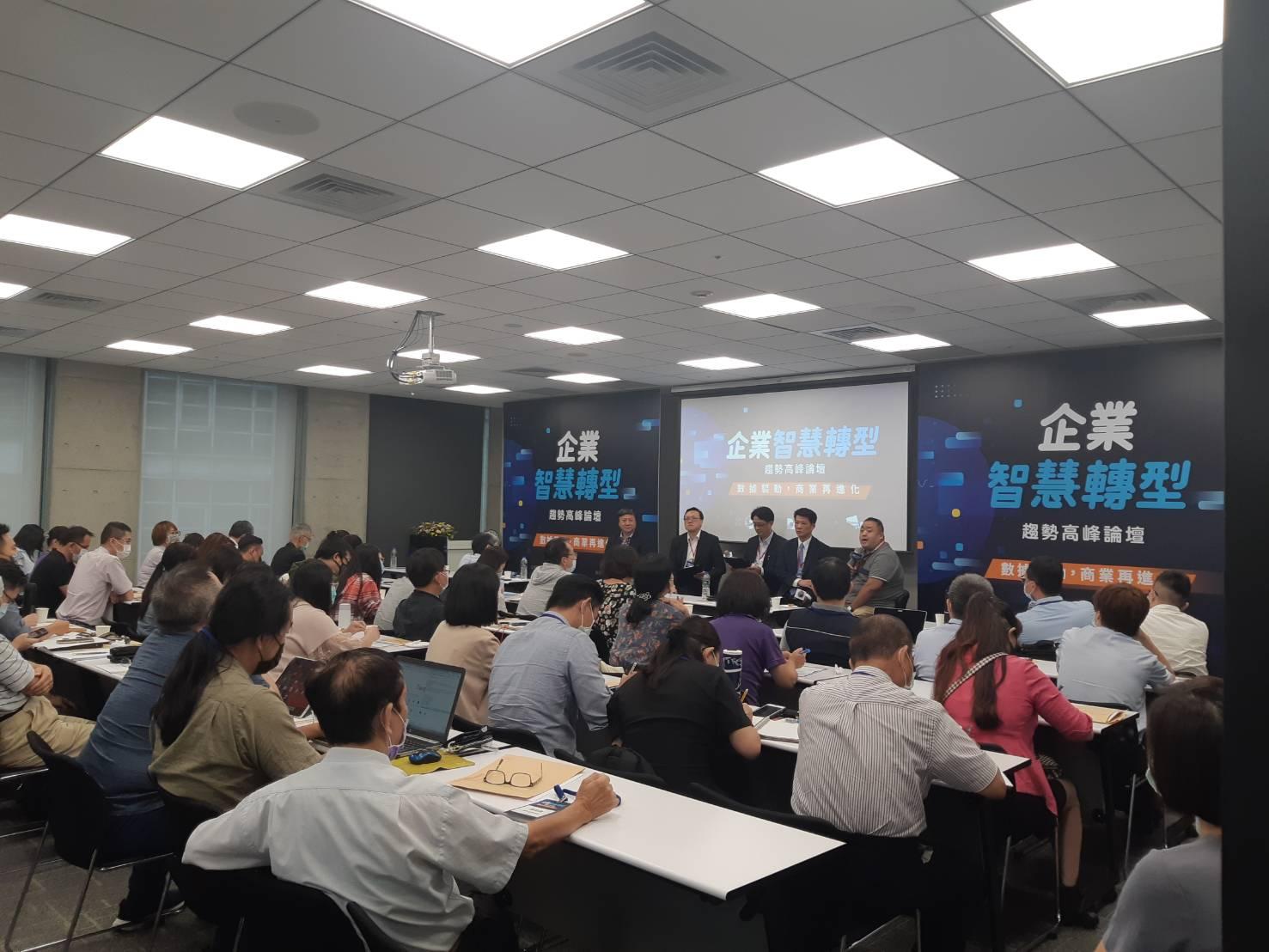 企業智慧轉型 趨勢高峰論壇